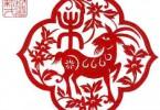 Tử vi trọn đời tuổi Đinh Mùi - Nam Mạng